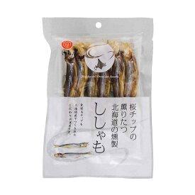桜チップの薫りたつ北海道の燻製 ししゃも18g【江戸屋】