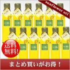 【送料無料!まとめ買いがお得!】国産ひまわり油「北の耀き」275g×12本