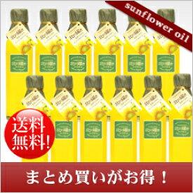 【送料無料】【まとめ買いがお得!】16万個の種から1瓶★ 国産 ひまわり油 「北の耀き」 275g×12本