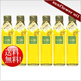 【送料無料】16万個の種から1瓶★ 国産 ひまわり油 「北の耀き」 275g×6本