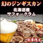 【幻のジンギスカン】士別サフォークラム成吉思汗(味付)500g数量限定