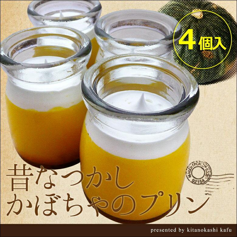 【4個入り】プリン ギフト 昔なつかしかぼちゃのプリン【ネット限定】