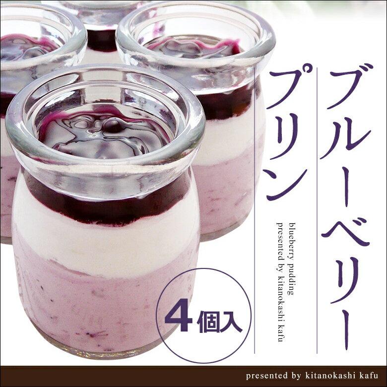 【4個入り】自家製ソースのブルーベリープリン!【ネット限定】10P04Jul15