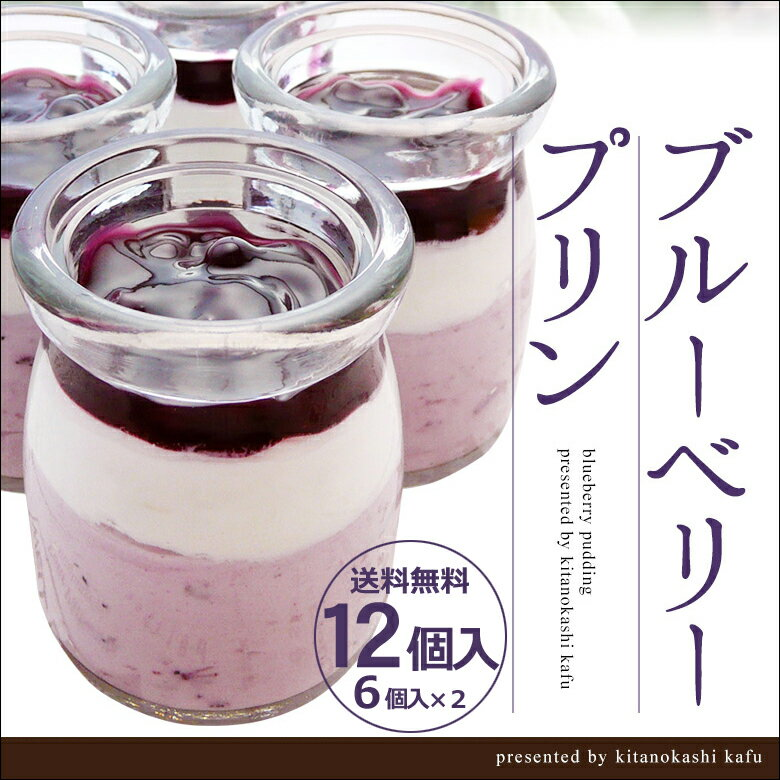 【12個入り☆送料無料】自家製ソースのブルーベリープリン!【ネット限定】P25Jun15