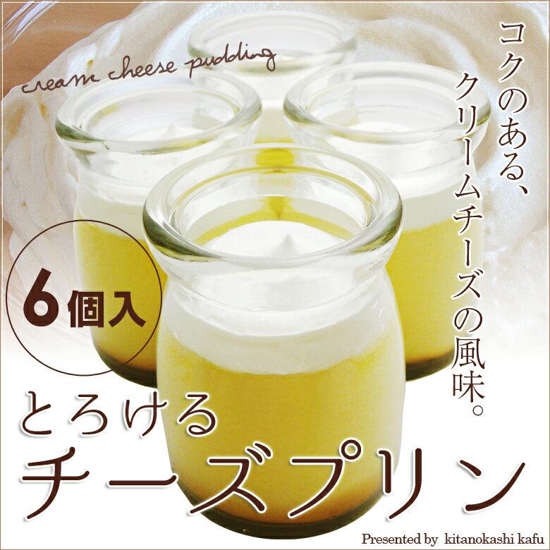 【6個入り】プリン ギフト とろけるチーズプリン!【ネット限定】