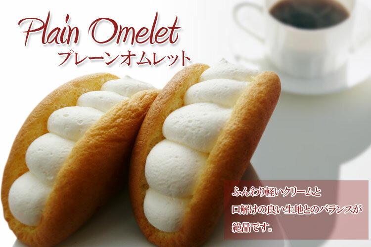 【ネット限定販売 】ふわふわとろける 洋菓子 プレーンオムレット6個入り 10P27May16