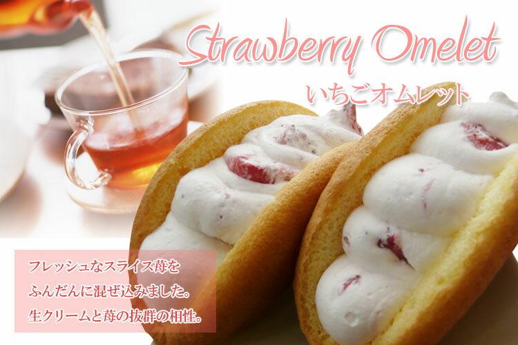 【ネット限定販売 】人気のいちご! 洋菓子 ギフト いちごオムレット6個入り
