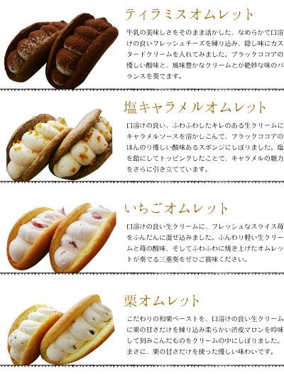 ふわふわオムレット♪「ニコニコ12個(6種類)お試しセット」た〜っぷり6種類12個全部お召し上がり下さい!【祝い洋菓子和菓子プレゼント贈物】