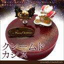 【クリスマスケーキ予約受付中!】Xmas限定!クレーム・ド・カシス 直径15cm 甘酸っぱいカシスと優しい甘さのクリーム…