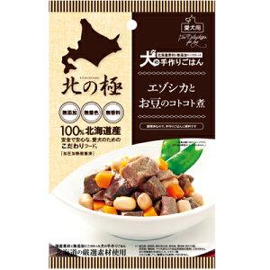 【北の極】 エゾ鹿 エゾシカとお豆のコトコト煮[犬の手作りごはん]無添加 国産 レトルト 簡単犬ごはん 犬の安心安全なごはん 調理済み犬ごはん ご褒美 ギフト