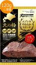 【北の極】エゾシカやわらかステーキ[犬の手作りごはん]無添加・国産・レトルト・簡単...