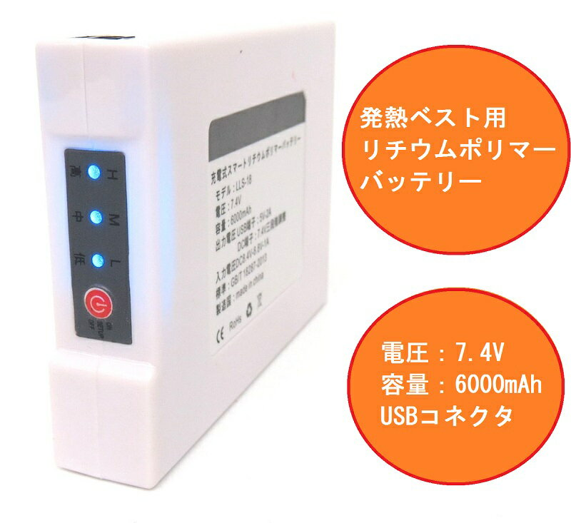 暖か 充電式 発熱ベスト ヒートベスト用バッテリーリチウムポリマーバッテリー7.4V