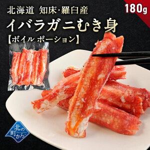 タラバガニより味が濃いと評判の知床・羅臼産 イバラガニ ボイル 剥き身 ポーション 180g 味が濃いと評判のイバラガニ むき身 いばらがに 蟹 カニ かにタラバ蟹 たらばがに