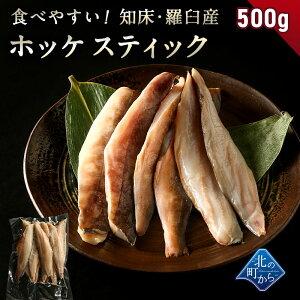 赤腹ホッケ 知床・羅臼産 ホッケスティック 大500g ほっけ あかばらほっけ ホッケ
