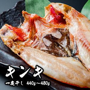 キンキ 知床・羅臼産 キンキ一夜干し 440g〜480g 「美味い魚を食べたい」ならキンキ一夜干し! きんき