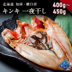 【\ほぼ全品20%OFFクーポン&P8倍!/3月1日限定】キンキ 知床・羅臼産 キンキ一夜干し 特大サイズ 400g〜450g 「美味い魚を食べたい」ならキンキ一夜干し! きんき