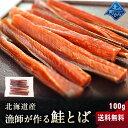 【送料無料】漁師が作る鮭とば 100g 北海道産 鮭とば 1000円ポッキリ【ご注文殺到中につき発送にお時間いただいており…
