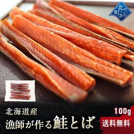 【送料無料】漁師が作る鮭とば 100g 北海道産 鮭とば 1000円ポッキリ【ご注文殺到中につき発送にお時間いただいております】【1ヶ月前後でご用意出来次第発送】