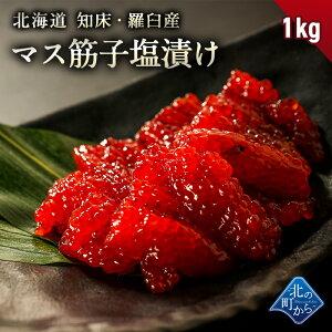 筋子 知床・羅臼産 マス筋子 1kg 塩漬け 熟成されたコクや旨味! すじこ スジコ