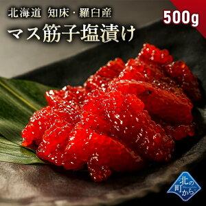 筋子 知床・羅臼産 マス筋子 500g 醤油漬け 熟成されたコクや旨味! すじこ スジコ