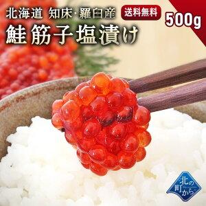 筋子 知床・羅臼産 鮭筋子 500g 塩漬け 熟成されたコクや旨味! すじこ スジコ
