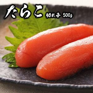たらこ 知床・羅臼産 500g 切れ子 隠し味の羅臼昆布だしが美味しさを引き立てます! タラコ 鱈子