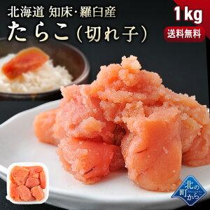たらこ 知床・羅臼産 1kg 切れ子 隠し味の羅臼昆布だしが美味しさを引き立てます! タラコ 鱈子