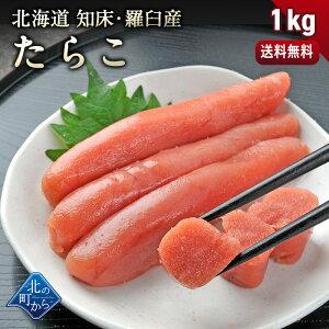 たらこ 知床・羅臼産 1kg 隠し味の羅臼昆布だしが美味しさを引き立てます! タラコ 鱈子