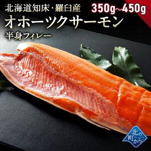 鮭 知床・羅臼産 オホーツクサーモン半身フィレー 350g〜450g 2.5kの雄のみ使用 雄の身と雌の身では、脂ののりが違います! サケ さけ サーモン さーもん
