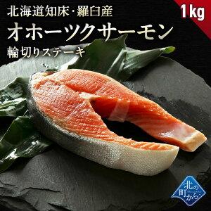 鮭 知床・羅臼産 オホーツクサーモン輪切りステーキ 1kg 2.5kの雄のみ使用 雄の身と雌の身では、脂ののりが違います! サケ さけ サーモン さーもん