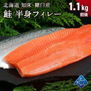 鮭 知床・羅臼産 鮭半身フィレー 1kg〜1.3kg 脂ものっており、クセが少なくとろっとして濃厚で甘みのある味です! サケ さけ サーモン さーもん