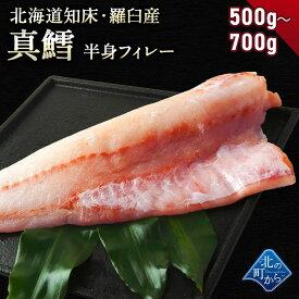 鱈(タラ) 知床・羅臼産 500g〜700g 鱈半身フィレー 身締まりもよく、うまみがのった知床羅臼産の真タラ! たら タラ 真鱈 マダラ 真たら