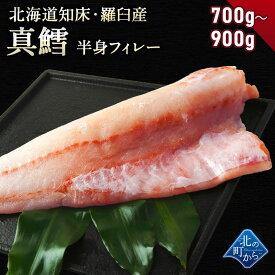 鱈(タラ) 知床・羅臼産 700g〜900g 鱈半身フィレー 身締まりもよく、うまみがのった知床羅臼産の真タラ! たら タラ 真鱈 マダラ 真たら