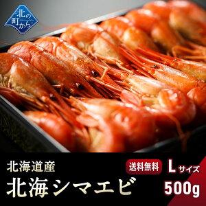 シマエビ 北海道産 北海シマエビ大500g 目安23尾前後 新鮮な素材の甘みと塩加減にこだわった極上逸品!シマエビ 海老 しまえび