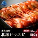 シマエビ 北海道知床産 北海シマエビ中500g 新鮮な素材の甘みと塩加減にこだわった極上逸品!羅臼の味をご賞味下さい…