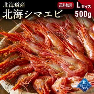 シマエビ 北海道産 北海シマエビ大500g 目安25尾前後 新鮮な素材の甘みと塩加減にこだわった極上逸品!シマエビ 海老 しまえび