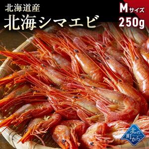 シマエビ 北海道産 北海シマエビ中250g 目安15尾前後 新鮮な素材の甘みと塩加減にこだわった極上逸品!シマエビ 海老 しまえび