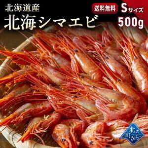 シマエビ 北海道産 北海シマエビ小500g 目安45尾前後 新鮮な素材の甘みと塩加減にこだわった極上逸品!シマエビ 海老 しまえび