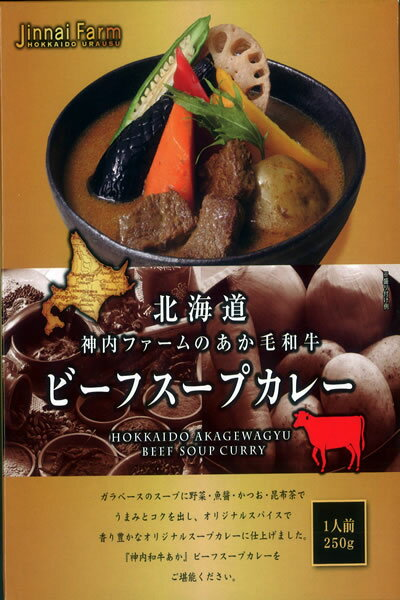北海道神内ファームのあか毛和牛 ビーフスープカレーdk-2 dk-3