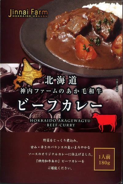 北海道神内ファームのあか毛和牛 ビーフカレー dk-2 dk-3