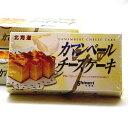函館 志濃里のカマンベールチーズケーキ(dk-2 dk-3)