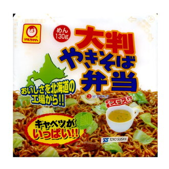 Fs3gm will be about 4 days until Mar-Chan broadsheet Yakisoba Bento delivery