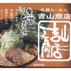 札幌らーめん 吉山商店 焦がししょうゆ 生【2食入】発送まで1週間ほどご予定願います(dk-2 dk-3)