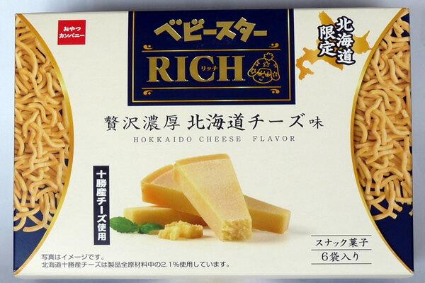 ベビースターRICH 贅沢濃厚北海道チーズ味 dk-2 dk-3