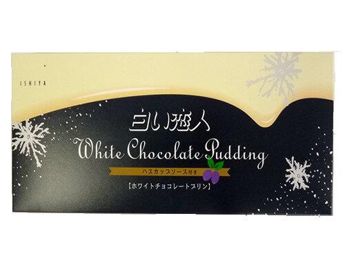 白い恋人 ホワイトチョコレートプリン dk-2 dk-3