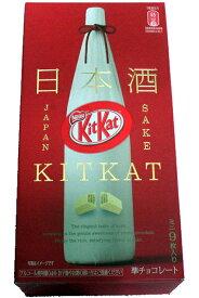 キットカット 日本酒【9枚入】(dk-2 dk-3)