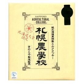 札幌農学校 ミルククッキー【24枚】(dk-2 dk-3)