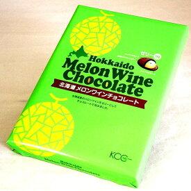 北海道ゼリーチョコレート【メロンワイン】(dk-2 dk-3)