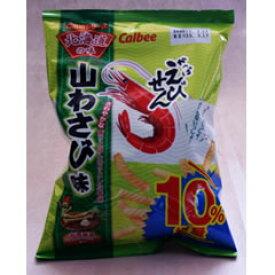 【北海道限定】 カルビー かっぱえびせん 山わさび味(dk-2 dk-3)