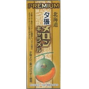 北海道 夕張メロンキャラメル PUREMIUM【18粒】(dk-2 dk-3)